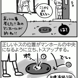 努力は嘘をつかない【テニ厨/Game.256】