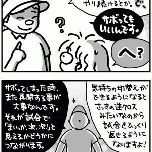 イライラ〈後編〉【テニ厨/Game.258】