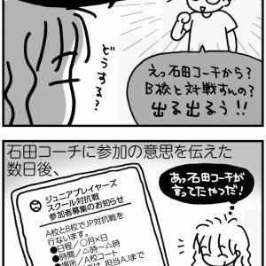 神の采配〈起句〉【テニ厨/Game.259】