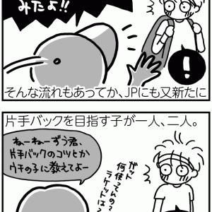 片手バックハンドのコツ【テニ厨/Game.263】
