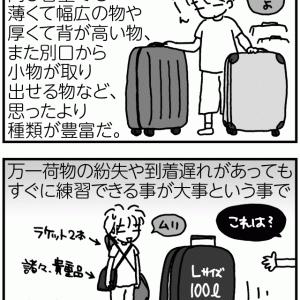 荷造り①【テニ厨/Game.265】