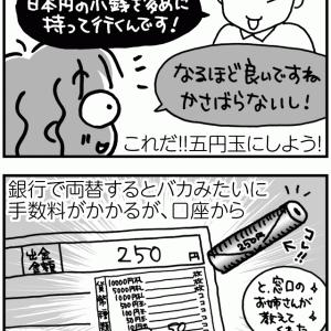 荷造り⑤【テニ厨/Game.270】