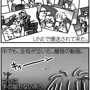 母の一番長い日〈承句〉【テニ厨/Game.272】