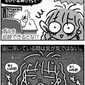 母の一番長い日〈転句〉【テニ厨/Game.273】