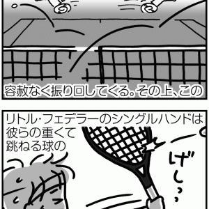 餌食 〜狙われしもの〜【テニ厨/Game.280】