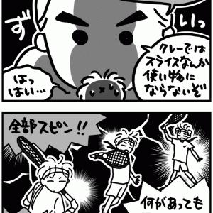 スライス禁止令【テニ厨/Game.288】