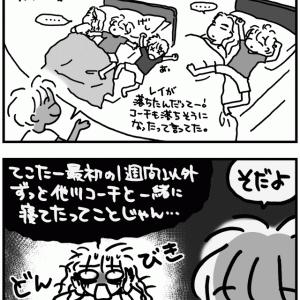 海外事件簿③ 〜チャレンジャー〜【テニ厨/Game.303】