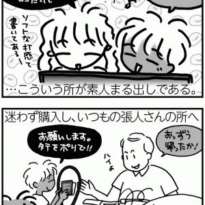 間違いだらけのガット選び【テニ厨/Game.304】
