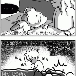ぶりかえし?(꒪д꒪II【テニ厨/Game.324】