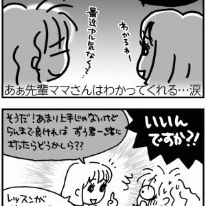 蜘蛛の糸 〜お釈迦様のようなお母さん〜【テニ厨/Game.333】