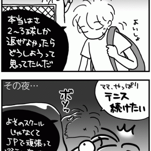 黄泉がえり【テニ厨/Game.335】