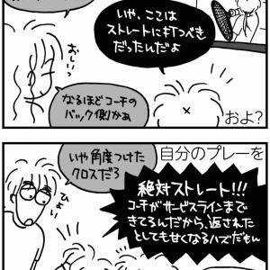 分析する力【テニ厨/Game.339】