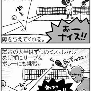 プライベート・レッスン③【テニ厨/Game.172】