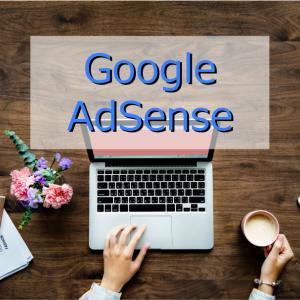 【2018年12月】Google AdSenseに10記事で一発合格!ブログ初心者が運営1ヶ月で準備したことまとめ。
