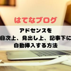【はてなブログ】アドセンスを目次上、見出し上、記事下に自動挿入する方法