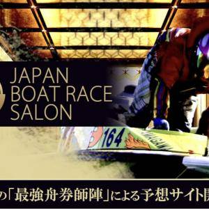 ジャパンボートレースサロン【競艇予想サイト】徹底調査と口コミレビュー