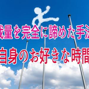 6/19   ① 結果 【onlywin自動売買】&【FX秘技】裁量を完璧に諦めた手法。