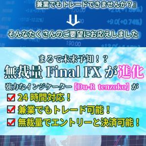 兼業の方でもエントリー可能になった【無裁量Final FX ver2】の9月18日のトレード結果