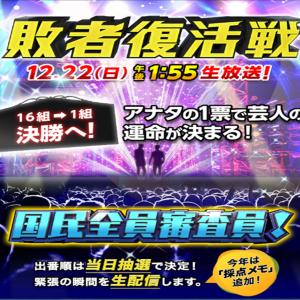 【M-1 2019】激戦模様の敗者復活戦 注目の芸人6選!決勝最後の一コマを予想!
