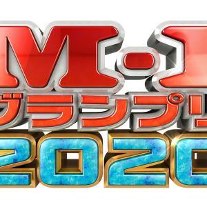 <M-1 2020>今年もやります優勝予想!3年連続的中(?)なるか?!