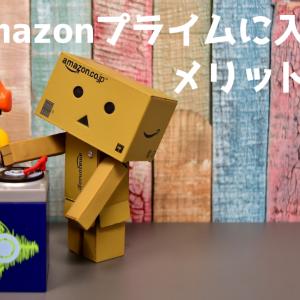 【2019年版】Amazonプライムに入会するメリット17個を分かりやすく解説します!
