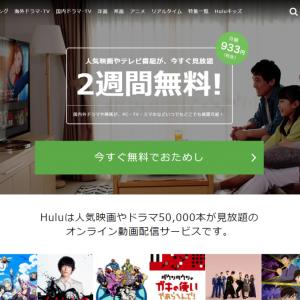 Huluとは?メリットや登録方法を分かりやすく解説します。【2週間無料で動画見放題!】