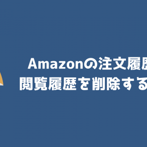 Amazonの「注文履歴・閲覧履歴」を削除する方法