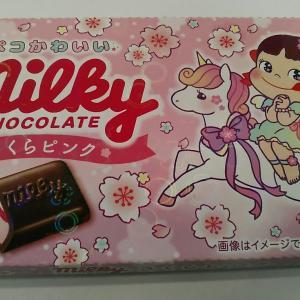 不二家 『ミルキーチョコレート(さくらピンク)』