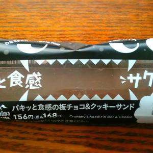 ファミリーマート 『パキッと食感の板チョコ&クッキーサンド』