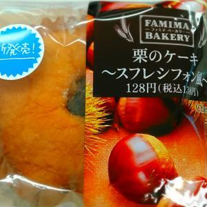 ファミリーマート 『栗のケーキ~スフレシフォン風~』
