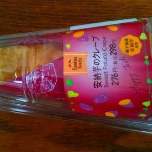 ファミリーマート 『安納芋のクレープ』