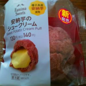 ファミリーマート 『安納芋のシュークリーム』