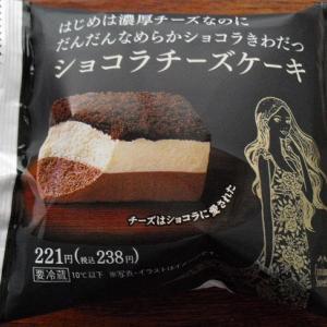 ファミリーマート 『ショコラチーズケーキ』