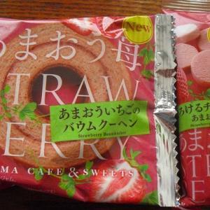 ファミリーマート 『あまおういちごのバウムクーヘン、とろけるチョコクッキー(あまおういちご)』