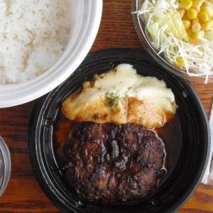 松屋 『黒毛和牛100%ハンバーグ定食』
