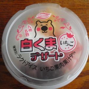 丸永製菓㈱ 『白くまデザート(いちご)、森永製菓㈱ 『フローズンキャラメル』