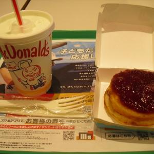 マクドナルド 『ハワイアンパンケーキ 3種のベリーソース』
