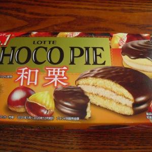 ロッテ 『チョコパイ<和栗>』