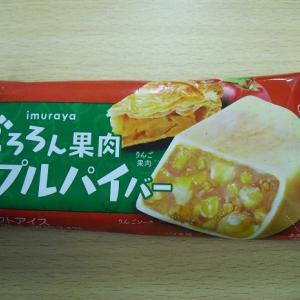 井村屋 『ごろろん果肉アップルパイバー』