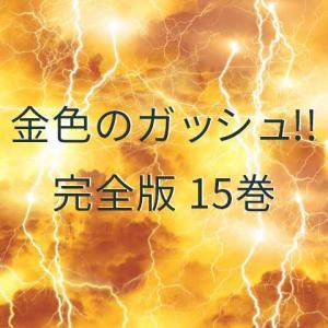 金色のガッシュ!! 完全版 15巻 -感想- 一番強いキャラはキャンチョメで決まりでしょ!!