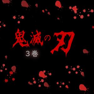 鬼滅の刃 3巻 -感想- お仲間が登場!!