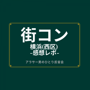 横浜[街コン] -感想レポ- アラサー男のひとり反省会 / はじめてのマッチングに一喜一憂
