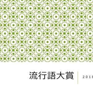 2018年流行語大賞ノミネート解説Part3