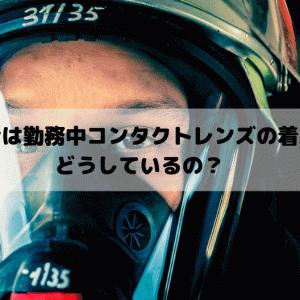 消防士は勤務中、コンタクトレンズの着用はどうしているの?