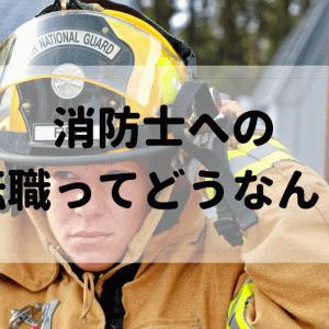 ぶっちゃけ消防士への転職ってどうなの?