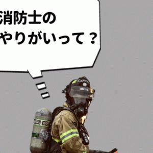 消防士になってよかった?現役消防士にやりがいを聞いてみた