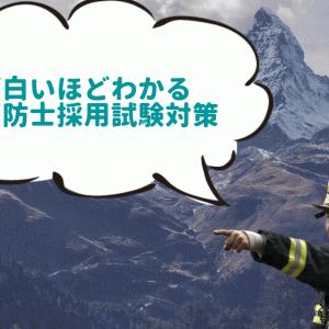 消防士採用試験の対策が面白いほどわかる?