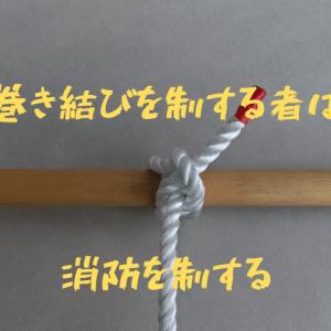 消防士が教える使える「巻き結び」
