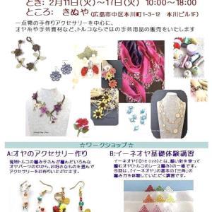 2月11日~17日★広島「きぬや」さん展示販売会&ワークショップ