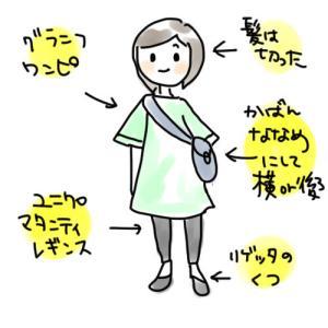 妊娠中の服装